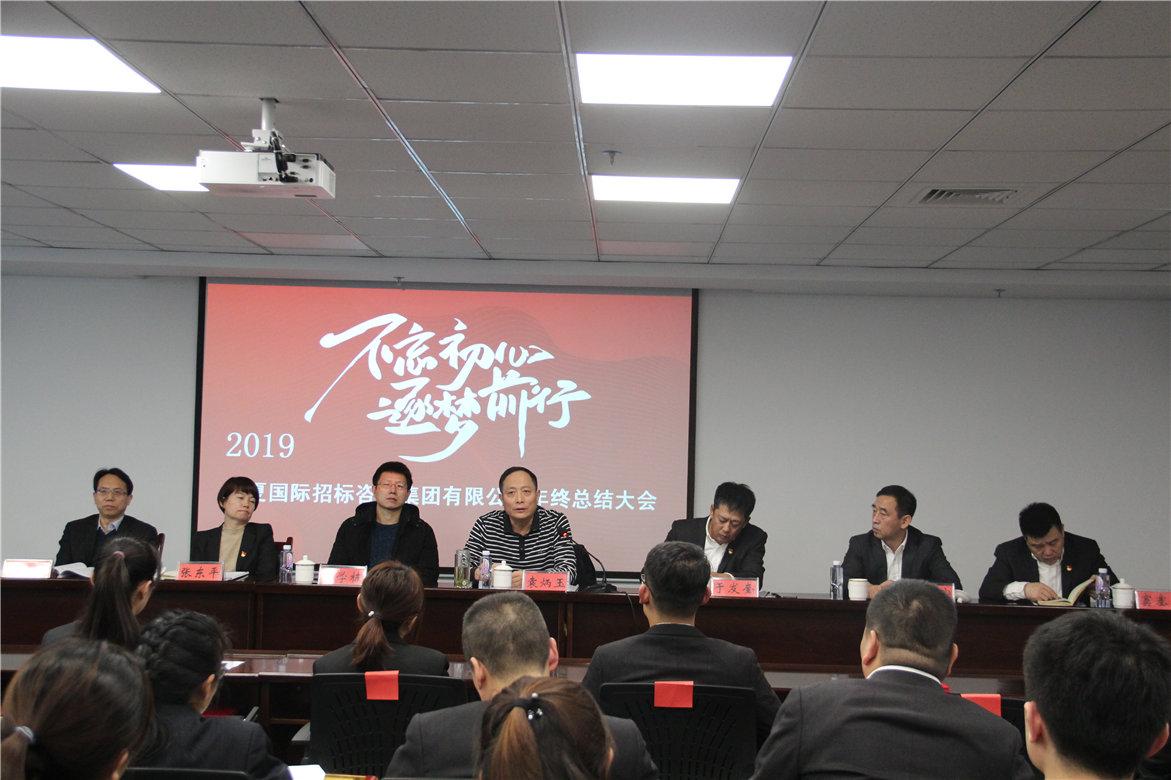 国际必威西汉姆集团召开2019年度总